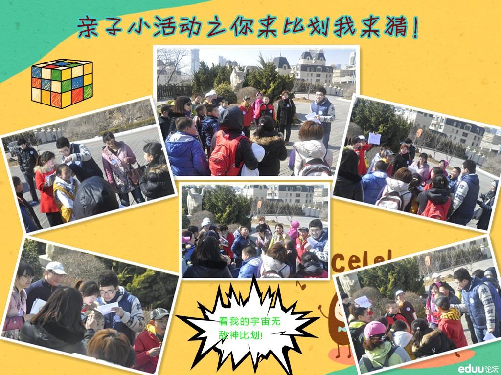 """周末线下活动""""滨海亲子游""""活动精彩分享!"""