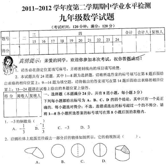 2012青岛李沧区中考一模数学试题