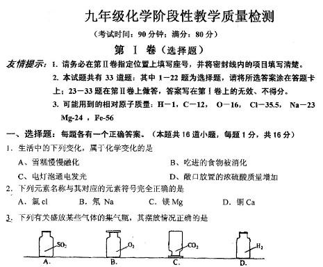 2012青岛市北区中考一模化学试题