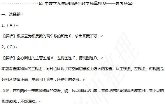 2012青岛市北区中考一模数学试题答案