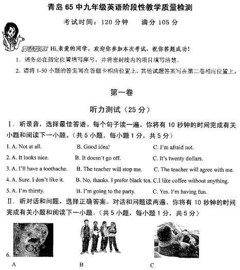 2012青岛市北区中考一模英语试题