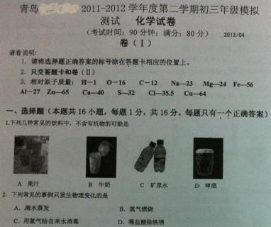 2012青岛实验初中中考一模化学试题
