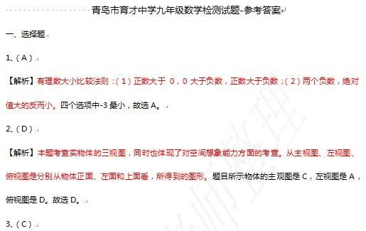 2012青岛实验初中中考一模数学试题答案
