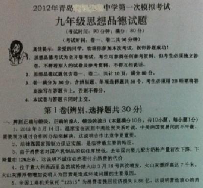 2012青岛实验初中中考一模思想品德试题