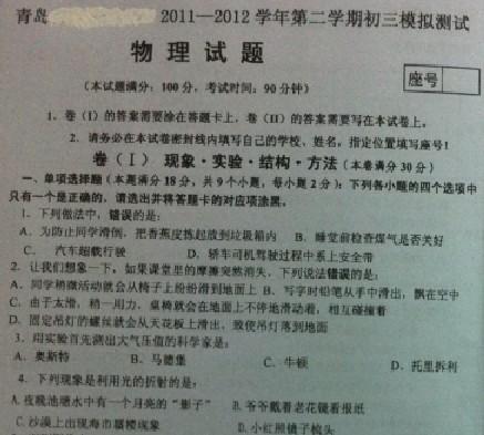 2012青岛实验初中中考一模物理试题
