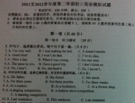 2012青岛实验初中中考一模英语试题