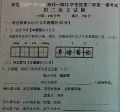 2012青岛生活试题中考一模初中初中实验的语文军营图片