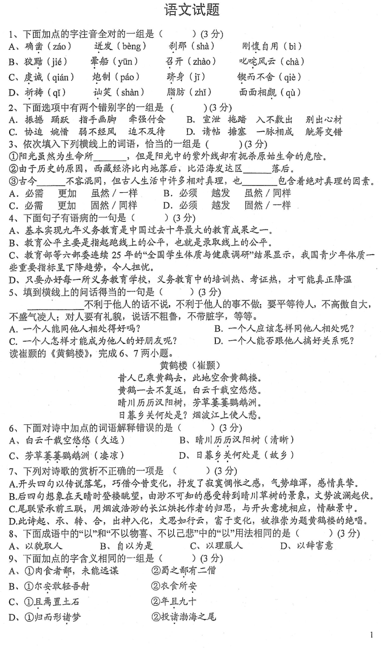 武�h六中空�w招生考��Z文�卷