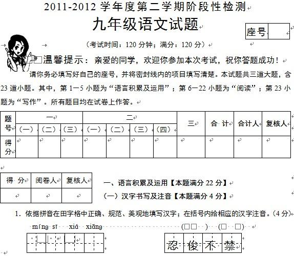 2012年青岛李沧区中考二模语文试题