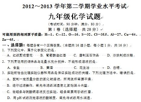 2012年青岛中考二模化学试题