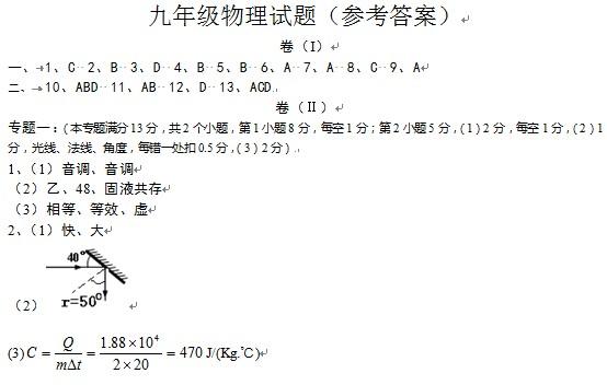 2012年青岛李沧区中考二模物理试题答案
