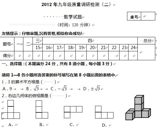 2012年青岛中考二模数学试题