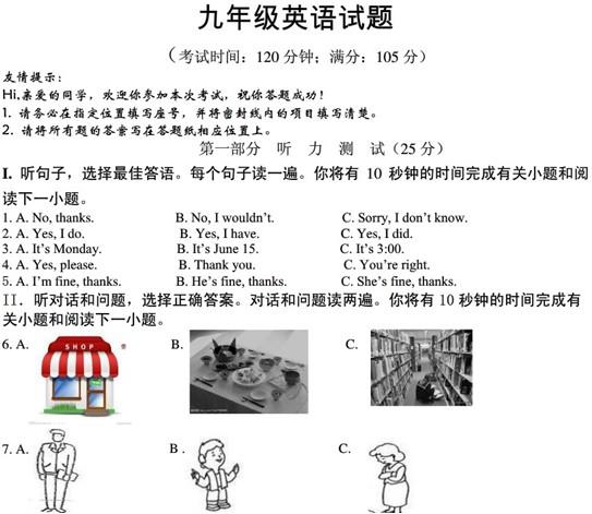 2012年青岛中考二模英语试题