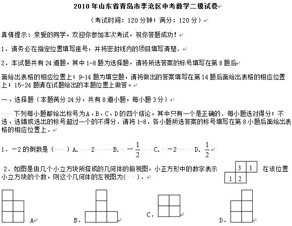 2010年青岛中考二模数学试题