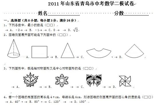 2011年青岛中考二模数学试题