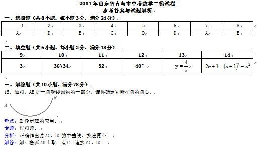 2011年青岛中考二模数学试题答案
