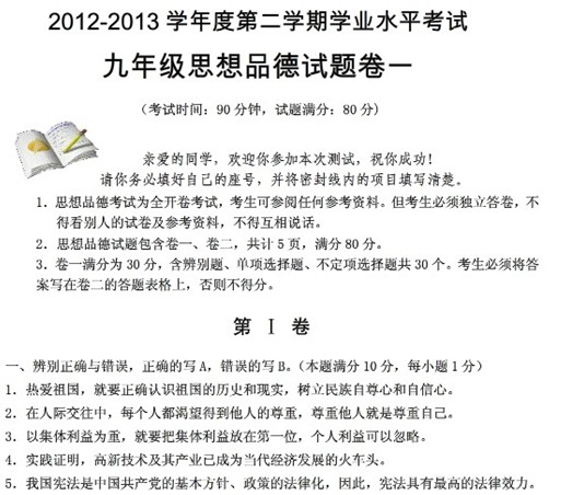 2012年青岛中考二模思想品德试题