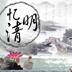 2018年清明节插柳传说