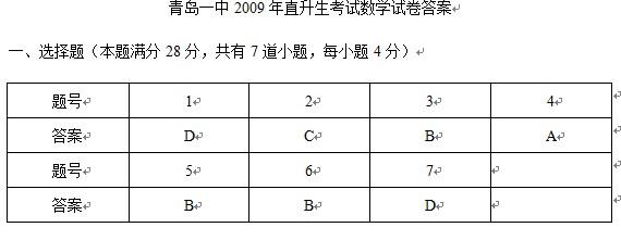 青岛一中2009年直升笔试数学试题答案