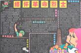 清明节黑板报:缅怀革命烈士