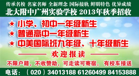 北大附中广州实验学校2013年招生简章