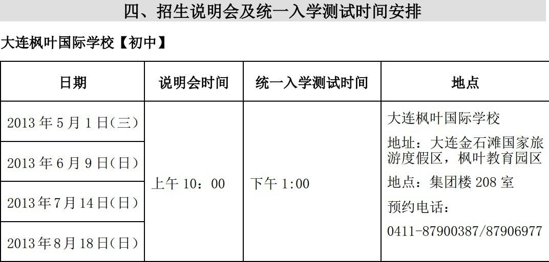 大连枫叶国际学校初中部小升初考试