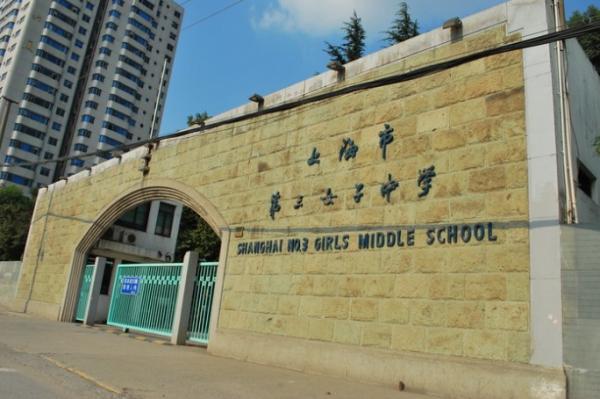 市三初级中学