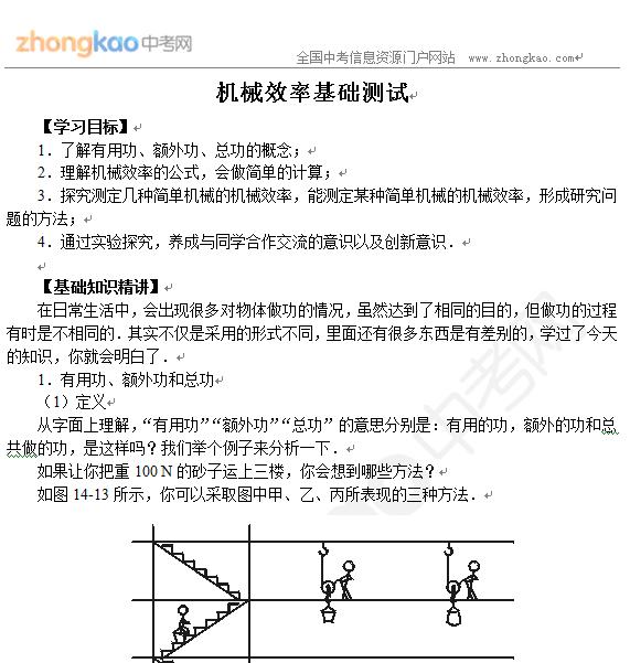 初三物理人教版-机械效率基础测试(附答案)_中