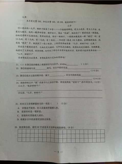 杨浦区基础考语文卷