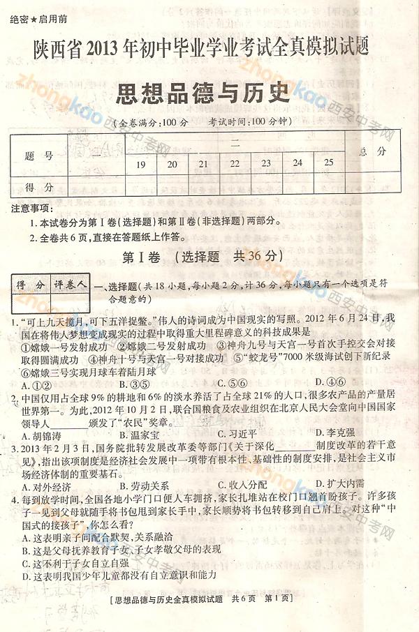 西安中考 2013 中考模拟试题 莲湖新城联考