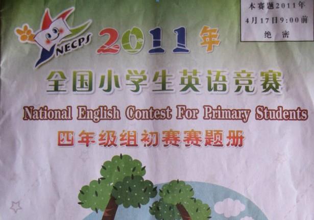 2011全国小学生英语竞赛四年级组初赛试题