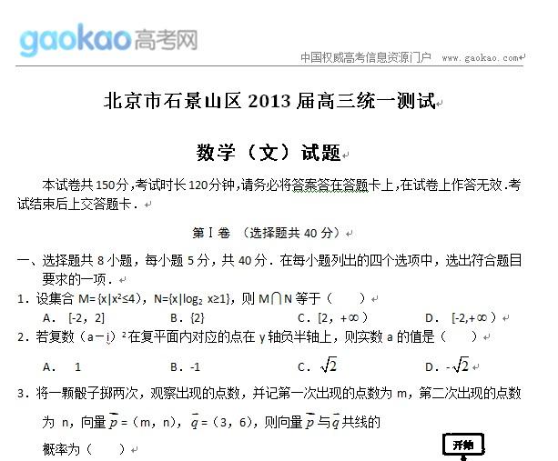 北京2013年石景山区高考一模试题:数学(文)