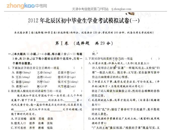 2012年天津北辰区中考一模语文试题