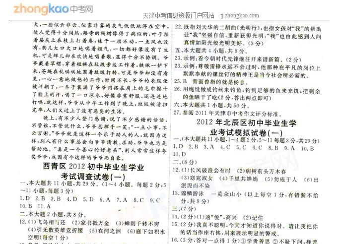 2012年天津北辰区中考一模语文试题答案