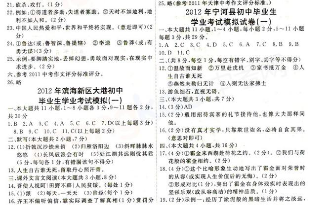 2012年天津滨海新区大港中考一模语文试题答案