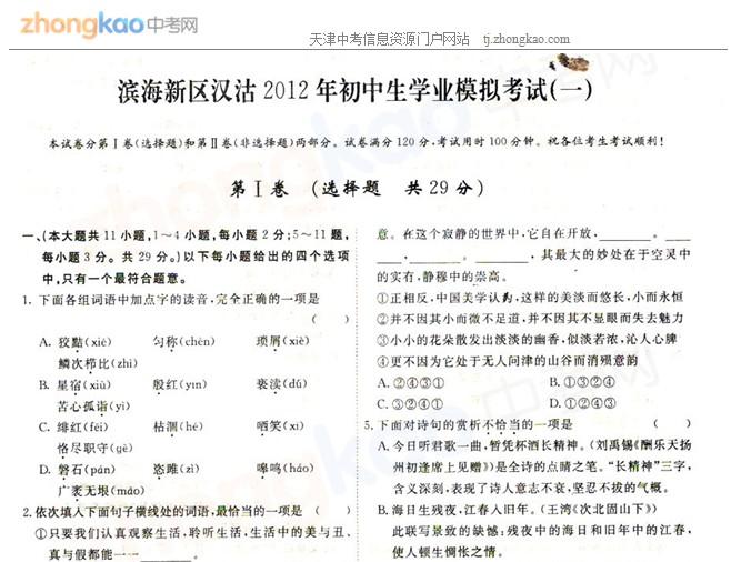 2012年天津滨海新区汉沽中考一模语文试题