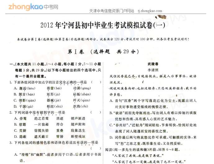 2012年天津宁河县中考一模语文试题