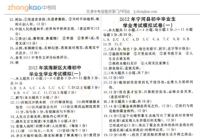 2012年天津宁河县中考一模语文试题答案