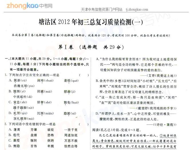 2012年天津塘沽区中考一模语文试题