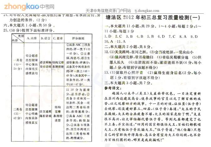 2012年天津塘沽区中考一模语文试题答案