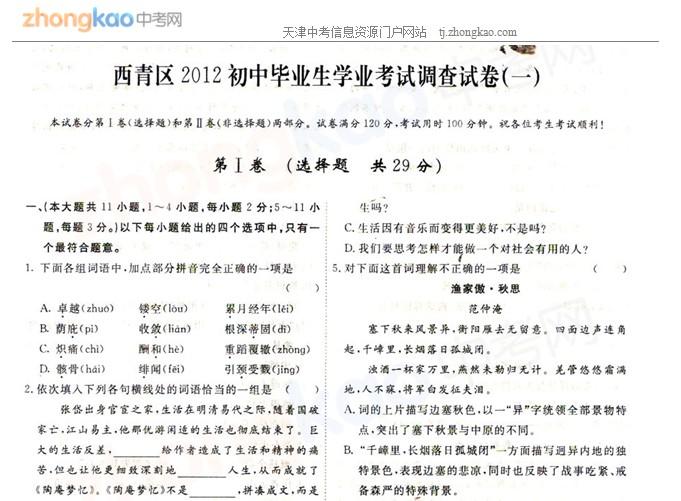 2012年天津西青区中考一模语文试题