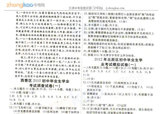 2012年天津西青区中考一模语文试题答案