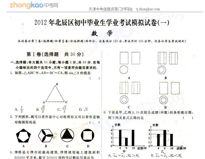 2012年天津北辰区中考一模数学试题