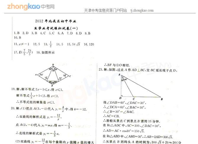 2012年天津北辰区中考一模数学试题答案