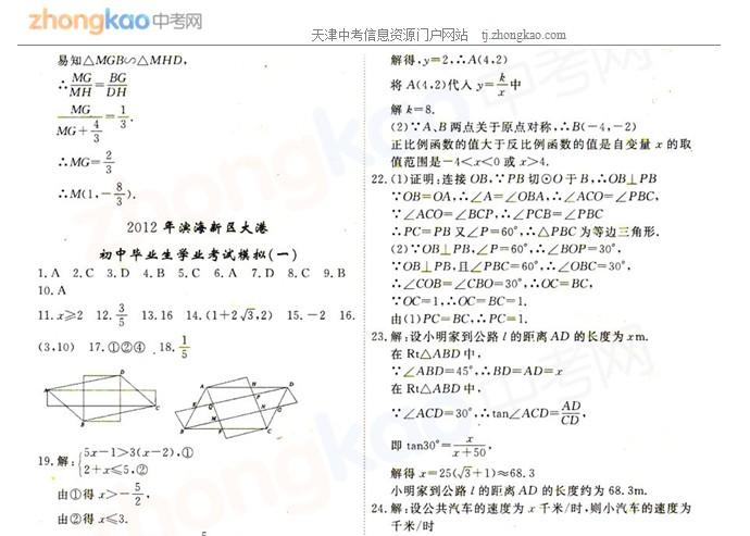 2012年天津滨海新区大港中考一模数学试题答案