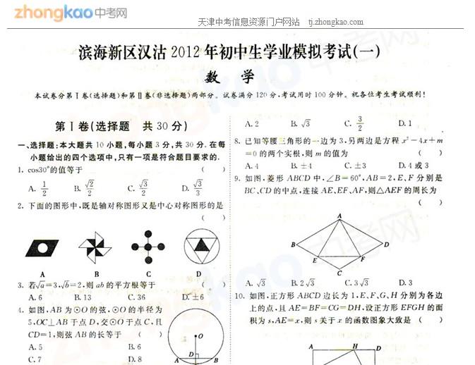 2012年天津滨海新区汉沽中考一模数学试题