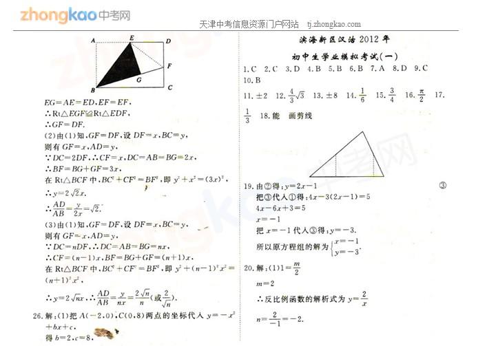 2012年天津滨海新区汉沽中考一模数学试题答案