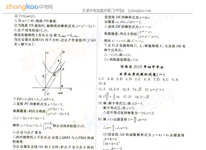 2012年天津河西区中考一模数学试题答案