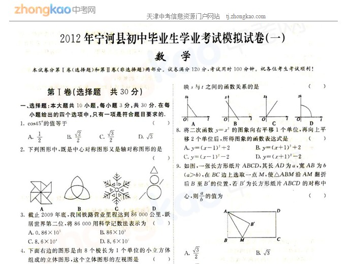 2012年天津宁河县中考一模数学试题