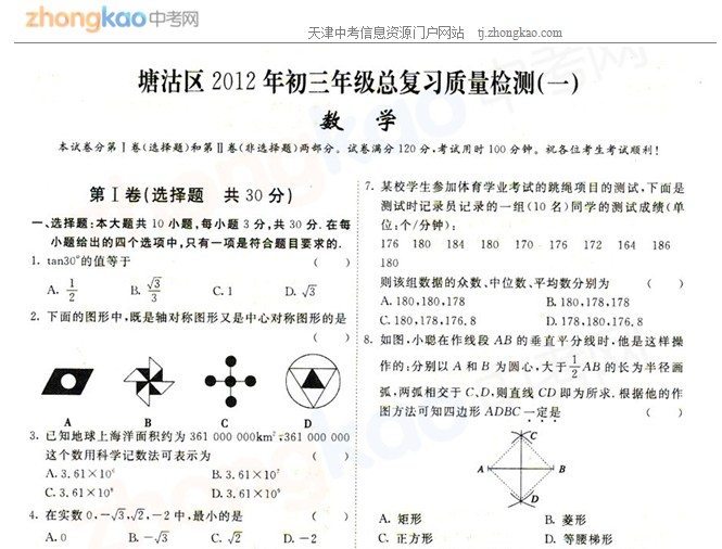 2012年天津塘沽区中考一模数学试题
